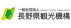 長野県観光機構